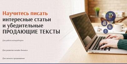 Курсы копирайтинга дистанционно от Сергея Трубадура – качественное введение в веб-райтинг