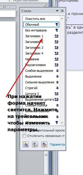 форматирование