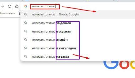запросы в гугл