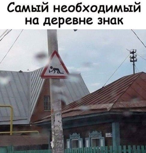 знак на деревне
