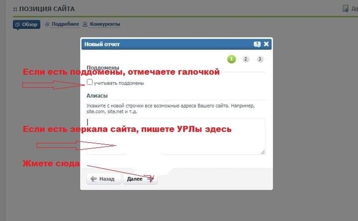 Как проверить позиции сайта по запросам Быстро